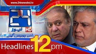 News Headlines | 12:00 PM | 18 November 2017 | 24 News HD