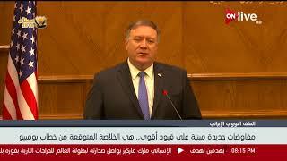 وزير الخارجية الأمريكية  يلقي خطابا غدا لتحديد ملامح استراتيجية واشنطن تجاه طهران