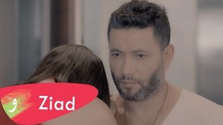 Ziad Bourji - Wen Baddak Trouh [Official Music Video] / زياد برجي - وين بدك تروح