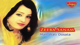 Zeeba Sanam - Man Wati Dosata - Balochi Regional Songs