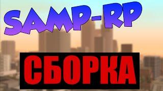 Сборка SA:MP 0.3.7(By IlyhaCinemaGames) - hamariweb.uk