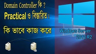 MCSA Exam 410 bangla 3 How to install Domain Controller in Windows server 2012 (part 3)