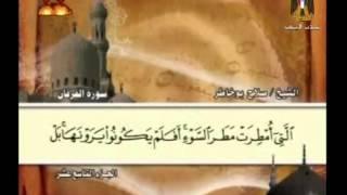 سورة الفرقان الشيخ صلاح بوخاطر
