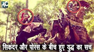 ✅ सिकंदर और पोरस के बीच हुए युद्ध का सच ✅ | Sikandar and Porus War in Hindi