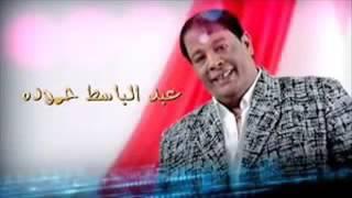 اغنية عبد الباسط حمودةاحساس صعب 2016جديد