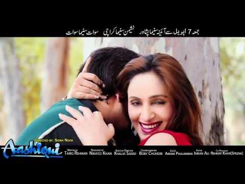 Pashto New Song 2017 Film Aashiqui Der Zorawar Dey Janan Song Teaser Nazia Iqbal Film Hits Song HD