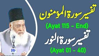 Bayan ul Quran HD - 063 - Sura Mominoon 115 - Sura Noor 40 (Dr. Israr Ahmad)