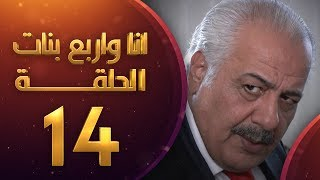 مسلسل انا واربع بنات الحلقة 14 الرابعة عشر | HD - Ana w Arbaa Banat Ep 14