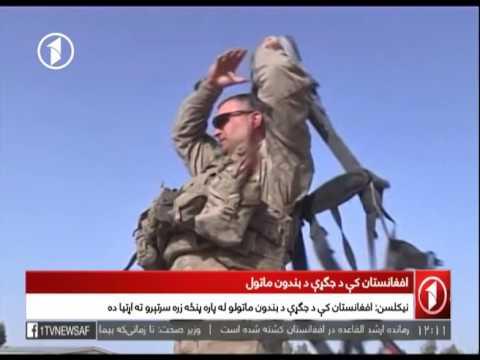 Afghanistan Pashto News 27.03.2017 د افغانستان خبرونه