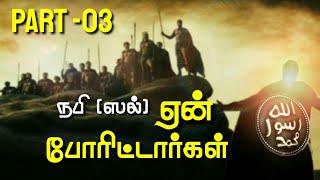நூஹ் அலை ஏன் வந்தார்கள் | நபி (ஸல்) ஏன் போரிட்டார்கள்? | PART- 03