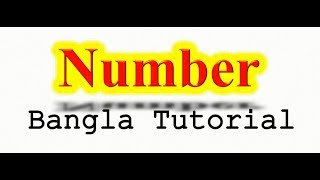 Number ( English Grammar) - Bangla Tutorial