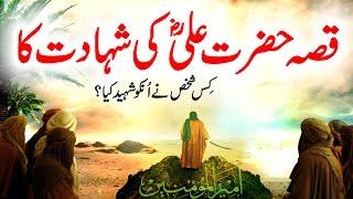 Qissa Hazrat Ali RA Ki Shahadat Ka | The Martyrdom Story of Hazrat Ali Ibn e Talib RA