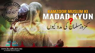 Kamzoor Musalman ki Madad Kyun?    Gunah-e-Kabira    IslamSearch