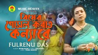 বিয়ের গোসল করাও কন্যারে - Biyar Gochhol Korao Konnare - Fulrenu Das - Biyer Gaan