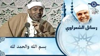 الشيخ الشعراوي | بسم الله والحمد لله