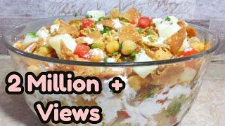 Karachi Ki Mashoor Chana Chaat Recipe | Dahi Chana Chaat Recipe |