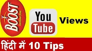 10 Killer Tips to get more views on YouTube videos ( in hindi)