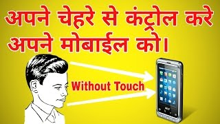 How to Control Mobile by Face Without Touch in Hindi ? Apne Chehare Se Mobile Ko Kaise Chalaye