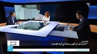 الإلحاد والملحدون العرب بعين الدين والمجتمع
