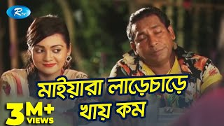 Padhar Po Padha Jholar Khaon Khaiyona | পাডার পো পাডা ঝোলার খাওন খাইয়োনা | Jomoj 4 | Mossarof Comedy