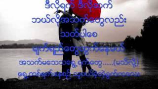 သတိရညေနခင္း-Zay ye Feat- ရဲေလး Vs KH$