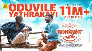 Oduvile Yathrakayi # Georgettans Pooram Official Video Song # Dileep | Rajisha Vijayan # K. Biju