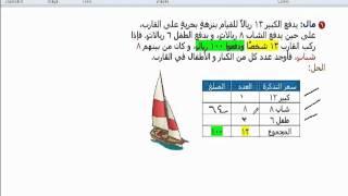 خطة حل المسألة-البحث عن نمط-6-2-4.mp4