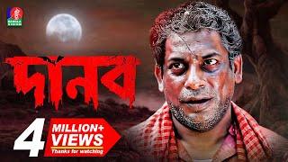 Danob - দানব | EID Telefilm 2018 | Mosharraf Karim | Jui Korim | Full HD