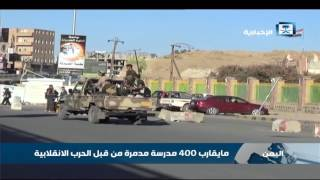 تعليم تعز يؤكد تدمير ميليشيا الحوثي لربع مدارس المحافظة