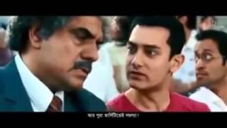 3 Idiots বাংলা ভার্সন! আমির খান দেখলে নির্গাত সেন্সলেস হত!! (ভিডিও)     M R I Roby