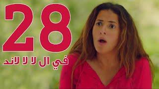 مسلسل في ال لا لا لاند - الحلقه الثامنه والعشرون | Fel La La Land - Episode 28