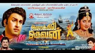 MGR'S Aayirathil Oruvan Digital Version Audio Songs - Juke Box