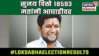 #LoksabhaElection2019 : सुजय विखे 18593 मतांनी आघाडीवर   23 May 2019