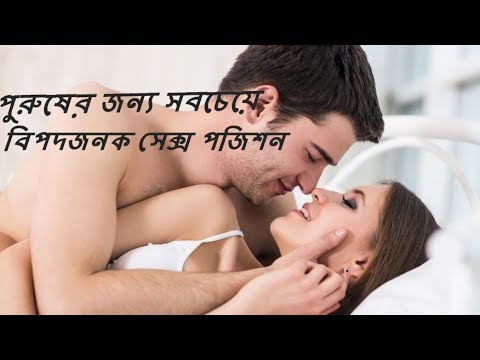 Xxx Mp4 Bangla Health Tips The Most Dangerous Sex Position 3gp Sex