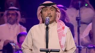 Mohammed Abdo … Allah Maak - february kuwait 2017 | محمد عبده … الله معاك - فبراير الكويت