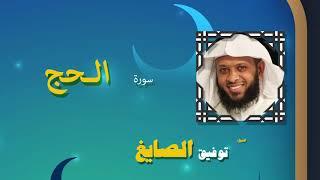 القران الكريم كاملا بصوت الشيخ توفيق الصايغ   سورة الحج