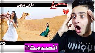 نارين - ما فيي خبي (فيديو كليب حصري) 2019 / ردة فعل