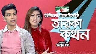 Taraka Kathon   Salman Muqtadir   Jessia Islam   Celebrity Talk Show   Channel i TV
