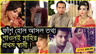 ফাঁস  হলো আসল তথ্য। শাওনই  মাহির আসল স্বামী। Mahiya Mahi Real Husband is Shawon !! Breaking News