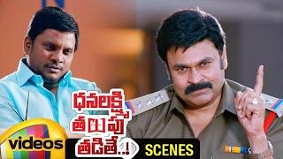 Thagubothu Ramesh Superb Punch to Naga Babu | Dhanalakshmi Thalupu Thadithe Telugu Movie Scenes