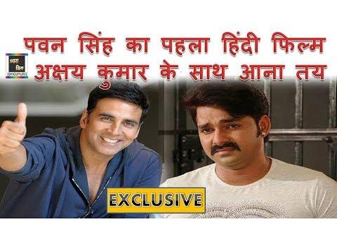 पवन सिह का पहला हिन्दी फिल्म अक्षय कुमार के साथ आना तय-PAWAN SINGH NEW HINDI FILM COMING SOON