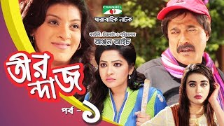 Tirondaj | তীরন্দাজ | Episode 1 | Drama Serial | Mou | Mishu | Badhon | Ahona | Channel i TV