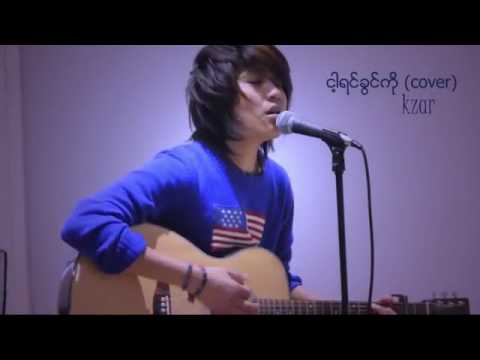Xxx Mp4 Myanmar Song ငါ့ရင္ခြင္ကို Cover 3gp Sex