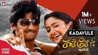 Kadavule Video Song | Kacheri Arambam Tamil Movie | Jiiva | Poonam Bajwa | D Imman
