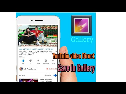 Xxx Mp4 How To Save YouTube Video In Gallery How To VidMate Dawonlod 3gp Sex