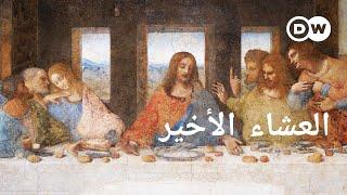 ليوناردو دافينشي - سر العشاء الأخير    وثائقية دي دبليو - وثائقي فن