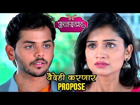 Phulpakharu | Vaidehi Proposed Manas | Zee Yuva Serial | Hruta Durgule & Yashoman Apte