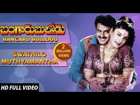 Xxx Mp4 Swathilo Mutyamantha Full Video Song Bangaru Bullodu Nandamuri Balakrishna HD 1080p 3gp Sex