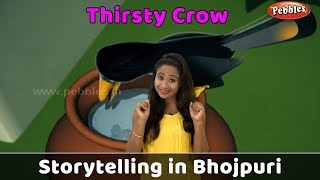 Bhojpuri Video Story | Thirsty Crow Story in Bhojpuri | Storytelling in Bhojpuri | Bhojpuri Song