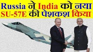 Russia आधिकारिक तौर पर India को अपनी नई 5th Generation Fighter Jet SU-57E की पेशकश किया